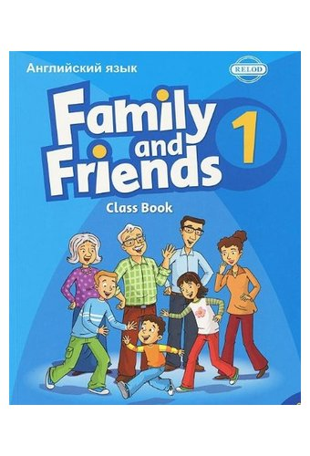 Family and Friends: 1 Class Book (+ CD)